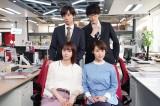 Huluスピンオフ『ハケンの珍客』に出演する(左上から)Travis Japanの中村海人、杉野遥亮、山本舞香、吉谷彩子 (C)日本テレビ