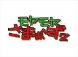 『モヤモヤさまぁ〜ず2』 伊藤Pと田中アナと一緒にオンエアを見よう!(C)テレビ東京