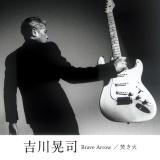 『探偵・由利麟太郎』のテーマ曲「Brave Arrow/焚き火」をドラマ初回の6月16日に配信リリースする吉川晃司