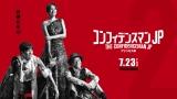 『コンフィデンスマン』7・23公開