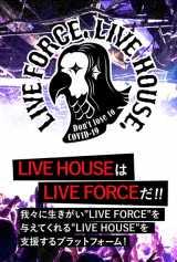 プロジェクト『LIVE FORCE, LIVE HOUSE.』キービジュアル