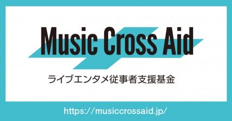 日本音楽事業者協会、日本音楽制作者連盟、コンサートプロモーターズ協会の音楽業界3団体が基金「Music Cross Aid」を創設