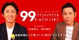 『ナインティナインのオールナイトニッポン(ANN)』新イメージ画像が公開(C)ニッポン放送