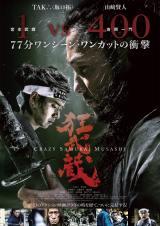 映画『狂武蔵』ポスタービジュアル(C)2020 CRAZY SAMURAI MUSASHI Film Partners