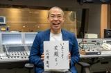 """""""コロナ禍""""を振り返るラジオ特番"""
