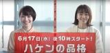 日テレ公式YouTubeにて『ハケンの品格』PRで吉谷彩子と山本舞香も登場(C)日本テレビ