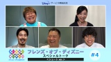 オンラインイベント『バースデー・ウォッチ・パーティー』 出演者たち(C)ディズニー