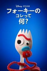 オンラインイベント『バースデー・ウォッチ・パーティー』フォーキーのコレって何? (C)2020 Disney/Pixar