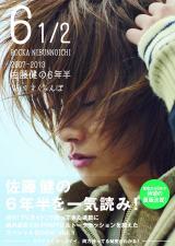 『俳優・佐藤健の6年半』記録したスペシャルブック「6 1/2 〜2007-2013 佐藤健の6年半〜」が発売から6年半で重版決定