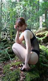 『週刊プレイボーイ』26号に登場した神部美咲(C)小塚毅之/週刊プレイボーイ