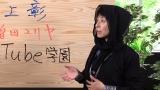 『池上彰と増田ユリヤの YouTube学園』が開校 提供:ポプラ社