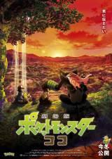 『劇場版ポケットモンスター ココ』のポスタービジュアル(