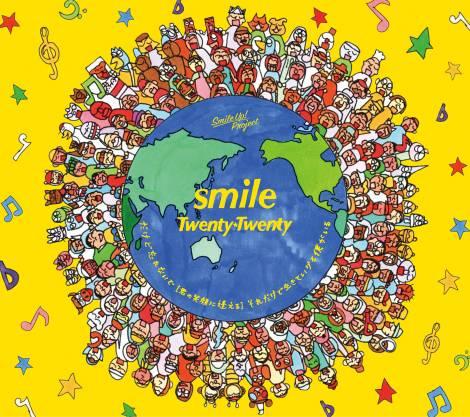 Twenty★Twenty チャリティーソング「smile」のジャケット写真