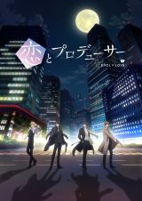 アニメ『『恋とプロデューサー〜EVOL×LOVE〜』のキービジュアル