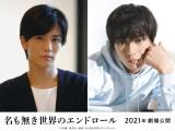 『名も無き世界のエンドロール』に出演する(左から)岩田剛典、新田真剣佑