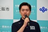 『大阪の人・関西の人 いらっしゃい!キャンペーン』合同記者会見に出席した吉村洋文大阪府知事