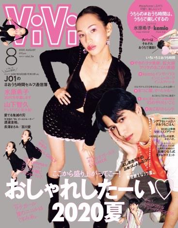『ViVi 8月号』表紙を飾る水原希子