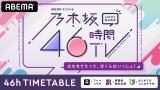 6月19日午後7時〜21日午後5時まで46時間にわたってABEMAで放送『乃木坂46時間TV』(C)AbemaTV,Inc.