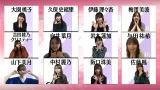 乃木坂46の3期生12人
