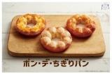 ミスタードーナツの新商品『ポン・デ・ちぎりパン』