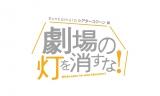 『劇場の灯を消すな!Bunkamura シアターコクーン編 松尾スズキプレゼンツ アクリル演劇祭』WOWOWライブで7月5日放送