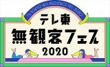 【テレ東無観客フェス 2020】テレビ東京制作局のプロデューサーやディレクターたちが仕掛けるイベントを無観客で実施し、有料配信(C)テレビ東京