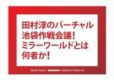 6月26日、有料配信『田村淳のバーチャル池袋作戦会議!ミラーワールドとは何者か!』(C)テレビ東京