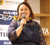 漫画賞『みんなが選ぶTSUTAYAコミック大賞』(第4回)の授賞式に登場したおかずクラブ・ゆいP (C)ORICON NewS inc.