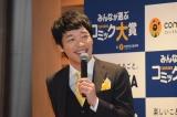 漫画賞『みんなが選ぶTSUTAYAコミック大賞』(第4回)の授賞式に登場した麒麟・川島明
