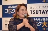 漫画賞『みんなが選ぶTSUTAYAコミック大賞』(第4回)の授賞式に登場したおかずクラブ・ゆいP