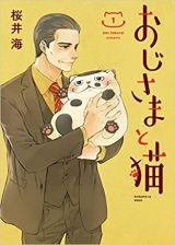 第4回『TSUTAYAコミック大賞』第2位『おじさまと猫』