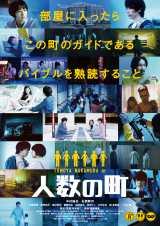 映画『人数の町』ポスタービジュアル