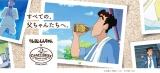 """""""とーちゃん""""に捧ぐ野原家5年間のWEB動画公開"""