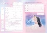 『with』 8月号の付録「美少女戦士セーラームーン 婚姻届」