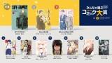 第4回『TSUTAYAコミック大賞』第1位から10位