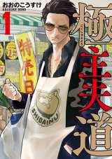 第4回『TSUTAYAコミック大賞』第5位『極主夫道』