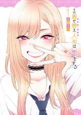 第4回『TSUTAYAコミック大賞』第6位『その着せ替え人形は恋をする』