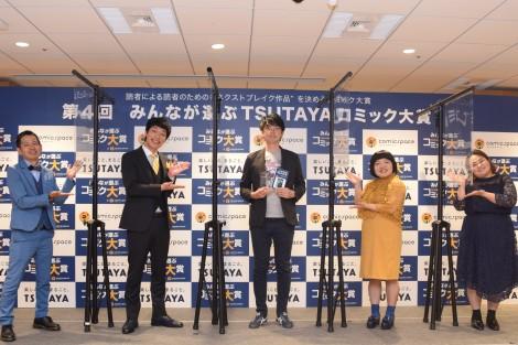 漫画賞『みんなが選ぶTSUTAYAコミック大賞』(第4回)の授賞式の模様