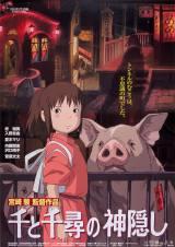 全国372館にてスタジオジブリ作品『千と千尋の神隠し』が上映決定(C)2001 Studio Ghibli・NDDTM