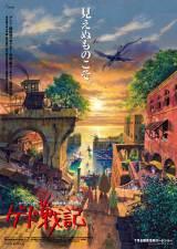 全国372館にてスタジオジブリ作品『ゲド戦記』が上映決定(C)2006 Studio Ghibli・NDHDMT