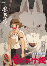 全国372館にてスタジオジブリ作品『もののけ姫』が上映決定(C)1997 Studio Ghibli・ND