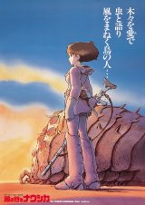 全国372館にてスタジオジブリ作品『風の谷のナウシカ』が上映決定(C)1984 Studio Ghibli・H