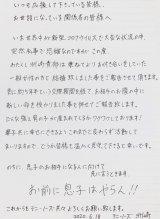 ラニーノーズ・洲崎貴郁のコメント