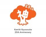 神木隆之介デビュー25周年記念ロゴ「神が宿る木」