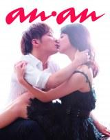『anan』表紙でキスを披露する(左から)成宮寛貴、佐々木希