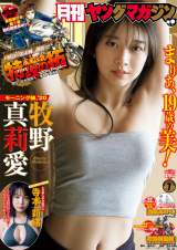 『月刊ヤングマガジン』7号の表紙を飾る牧野真莉愛(C)細居幸次郎 /ヤングマガジン
