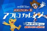 テレビアニメ『デジモンアドベンチャー:』のスペシャルアフレコ企画がスタート