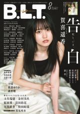 『B.L.T.2020年8月号』(東京ニュース通信社刊)の表紙を飾る乃木坂46・賀喜遥香