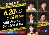 TBS金曜ドラマ『MIU404』のライブ配信会見が決定 (C)TBS