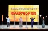 吉本興業『なんばグランド花月』劇場で客入り公演を再開